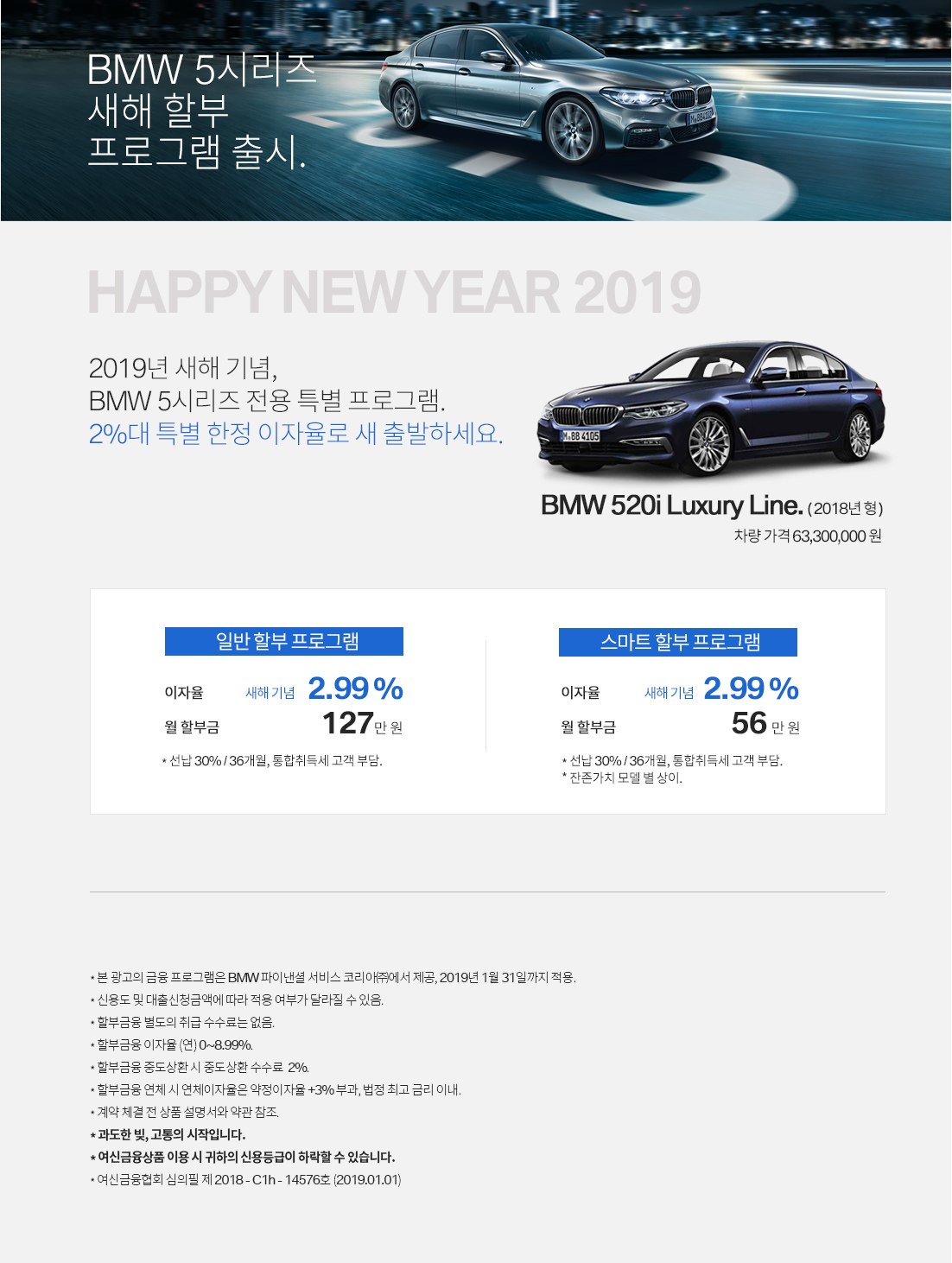 BMW_5er_jan_Program