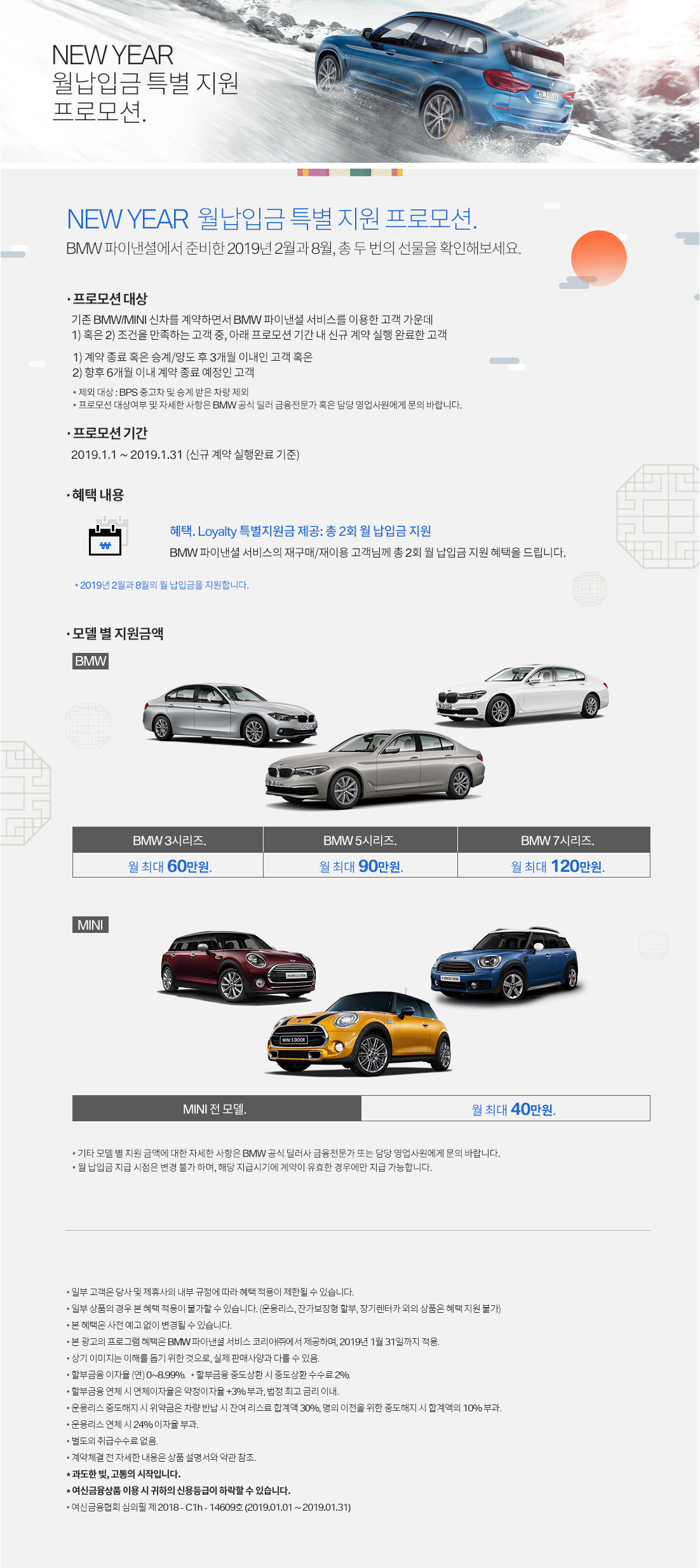 BMW_NewYear_jan_Program