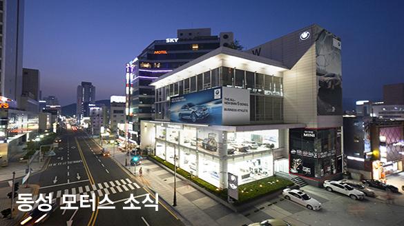 BMW Driving Center